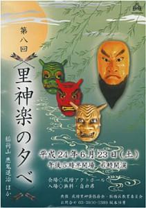 satokagura_poster2012